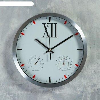 Часы настенные круглые с термометром и гирометром, белый циферблат большая