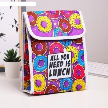 Термосумка all you need is lunch, 19,5 х 25 х 7,5 см (3,5 л)