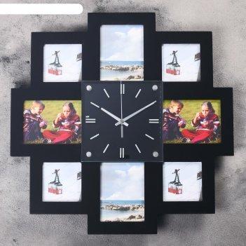 Часы настенные, 8 фоторамок (размеры: 9х13см и 10х10см) мегаполис, цвет че
