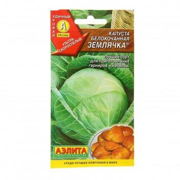 Семена капуста белокочанная землячка, 0,3 г