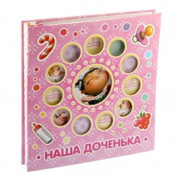 Фотоальбом на 20 магнитных листов с рамкой на несколько окошек наша дочень