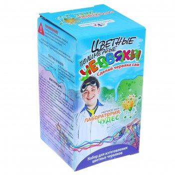Набор для опытов цветные полимерные червяки юный химик