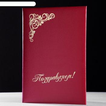 Папка адресная поздравляем бумвинил, мягкая, бордовый, а4