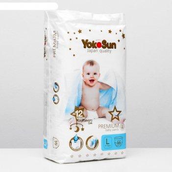 Подгузники-трусики yokosun premium l (9-14 кг), 44 шт