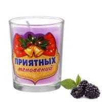 Свеча в стакане приятных мгновений с ароматом ежевики