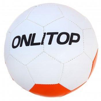 Мяч футбольный kickр.5 32 панели, pvc, 3 под. слоя, машин. сшивка, 260гр
