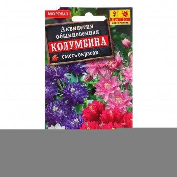 Семена цветов аквилегия колумбина, смесь окрасок, мн, 0,2 г
