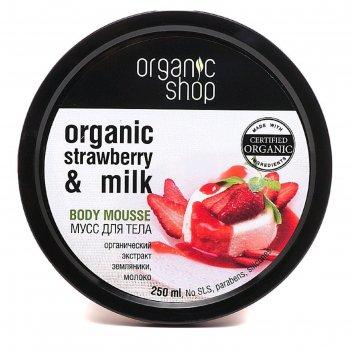 Мусс для тела organic shop «земляничный йогурт», 250 мл
