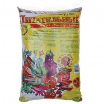 Почвогрунт универсальный 20 л (12 кг) питательный