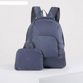 Рюкзак складной, 32*14*40см, отдел на молнии, нар карман, 2 бок сетки, сер