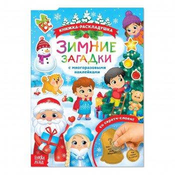 Книжка со скретч слоем и многоразовыми наклейками «зимние загадки»