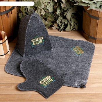 Банный набор директору бани! горячего пара: шапка, коврик, рукавица