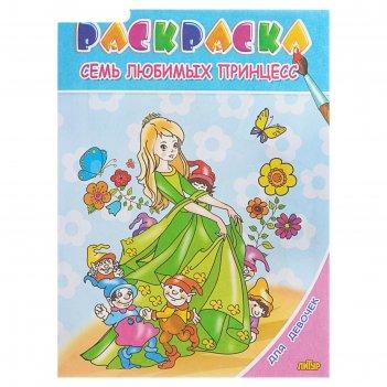 Раскраска семь любимых принцесс 14 стр. 2744