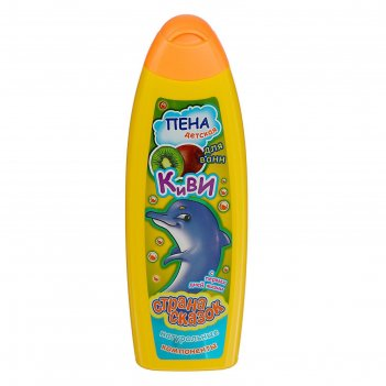 Пена для ванн детская «страна сказок», с ароматом киви, 500 мл