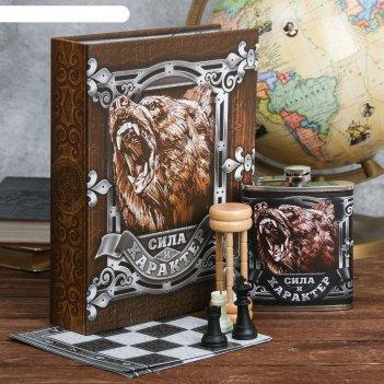 Набор фляжка 210 мл, шахматы, песочные часы сила и характер