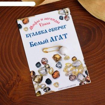 Булавка-оберег  шар №8 агат белый