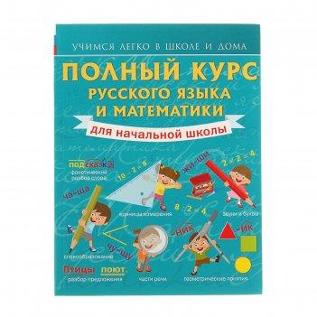 Полный курс русского языка и математики для начальной школы. автор: кругло