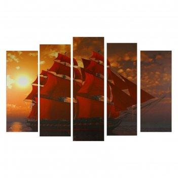 Модульная картина на подрамнике красные паруса, 125x80 см