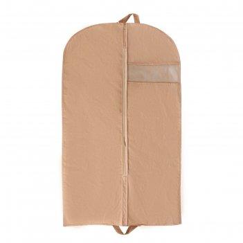 Чехол для одежды 140х60 см, с окном, цвет бежевый