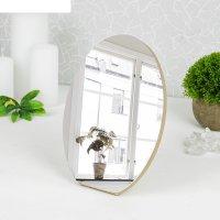 Зеркало на подставке овал(на дерев.основе) 21,0*15,0см