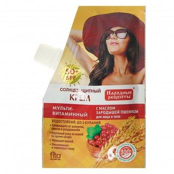Солнцезащитный крем для лица и тела «народные рецепты» мультивитаминный sp
