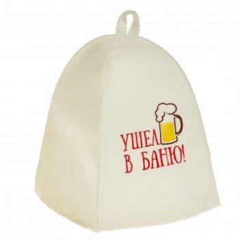 Банная шапка с вышивкой «ушёл в баню», первый сорт промо