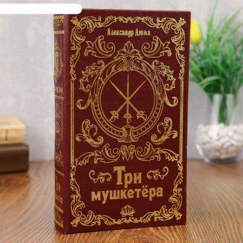 Шкатулка-сейф кожа три мушкетёра 21х13х5 см