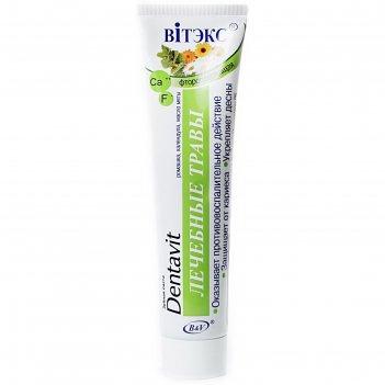 Зубная паста bitэкс дентавит, лечебные травы, 160 г