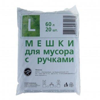 Мешки для мусора с ручками 60 л, 20 шт.
