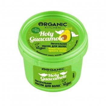 Маска для волос natura siberica organic kitchen holy guacamole, питательна