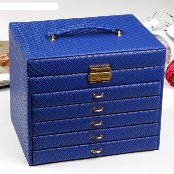 Шкатулка кожзам для украшений ромбики синяя 26х19х22 см