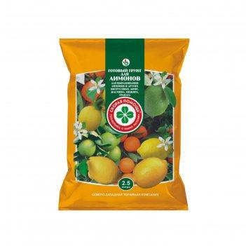 Грунт для лимонов скорая помощь, 2,5 л