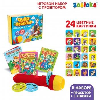 Zabiaka игровой набор с проектором однажды в сказке свет, 3 сказки sl-0259
