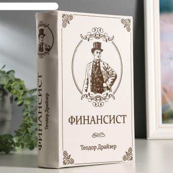 Сейф-книга финансист, 5,5х17х24 см, ключевой замок