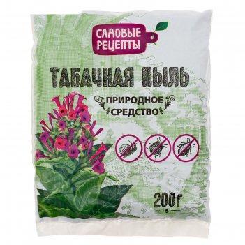 Средство от насекомых табачная пыль, садовые рецепты, 200 г
