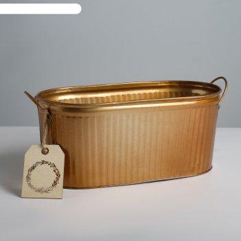 Кашпо подарочное, золотое for you, 30,5 х 15 х 13 см