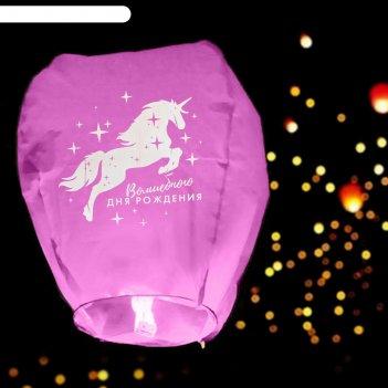 Фонарик желаний волшебного дня рождения! единорог, форма купол, микс цвето