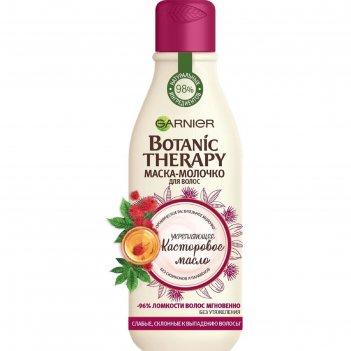 Маска-молочко для волос garnier botanic therapy «касторовое масло», 250 мл
