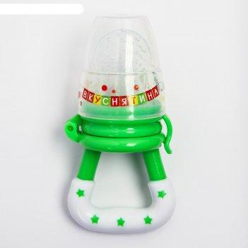 Ниблер «вкуснятина» с силиконовой сеточкой, цвет зелёный