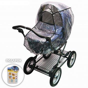 Дождевик на коляску, с окном, цвет прозрачный + подарок