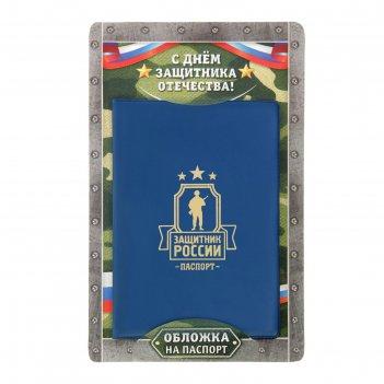 Обложка для паспорта защитник россии