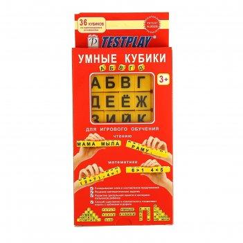 Умные кубики абвгдейка (рус.язык, без тренажера) т-0206