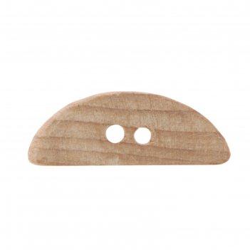 Пуговица деревянная, 2 прокола, полукруглая, 55 мм