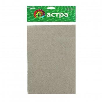 Фетр листовой астра, 1 мм 180гр 20х30 см (набор 10 листов) (yf 648 св.серы