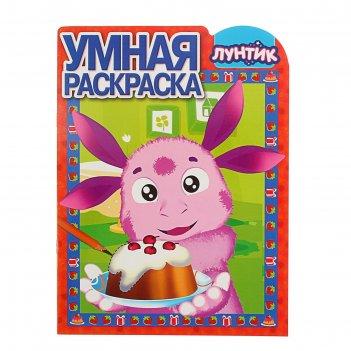Умная раскраска. лунтик и его друзья. ру № 16070