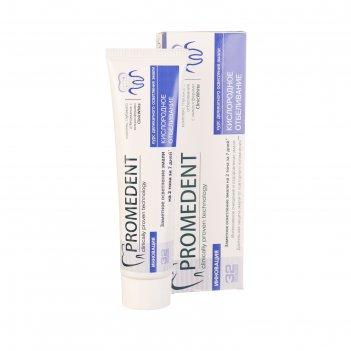 Зубная паста promedent «кислородное отбеливание», 90 мл