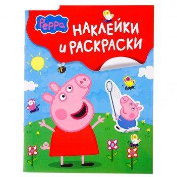 Наклейки и раскраски свинка пеппа
