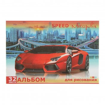 Альбом для рисования а4, 32 листа на скрепке красивый спорткар и город, об