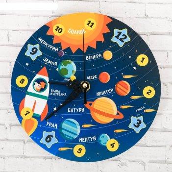 Часы настенные обучающие космос, 20 см