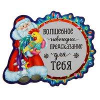 Магнит со скретч-слоем волшебное новогоднее предсказание для тебя.8х6,5см